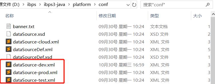 后端数据源配置文件目录